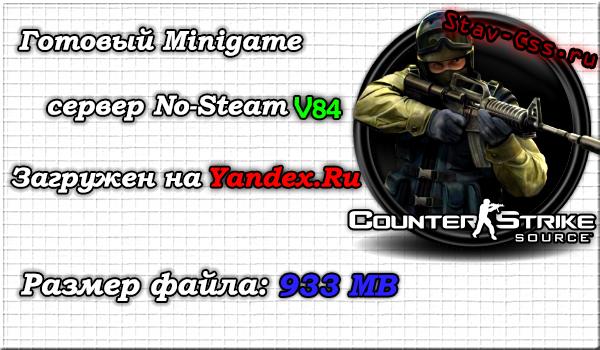 Скачать Готовый minigame css сервер v84