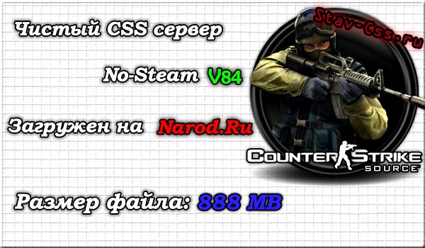 Скачать Чистый сервер CSS V84