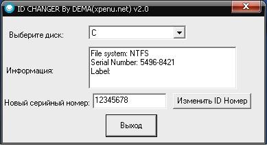 Скачать ID CHANGER программа для разбана на серверах css